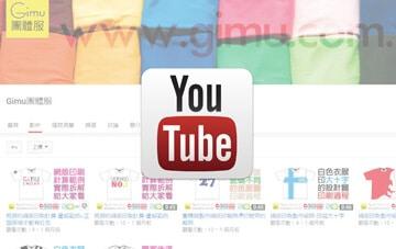 Gimu團體服班服-youtube影片-0982512596