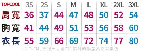 團體服的吸濕排汗衣服,遠翁紡織台灣製造,尺寸表
