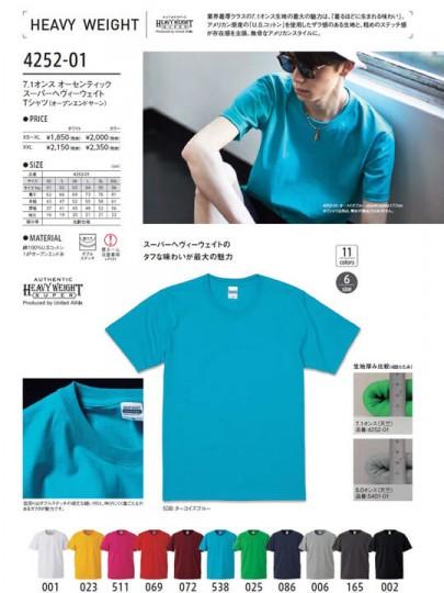 日本UnitedAthle-4252-7.1oz-短袖T恤-01