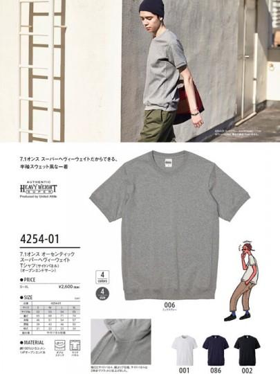 日本UnitedAthle-4254-7.1oz-下擺束口短袖T恤-02