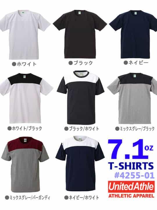 日本UnitedAthle-4255-7.1oz-剪接配色短袖T恤-05