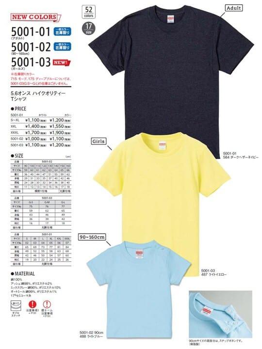 日本UnitedAthle-5001-5.6oz-短袖T恤-03