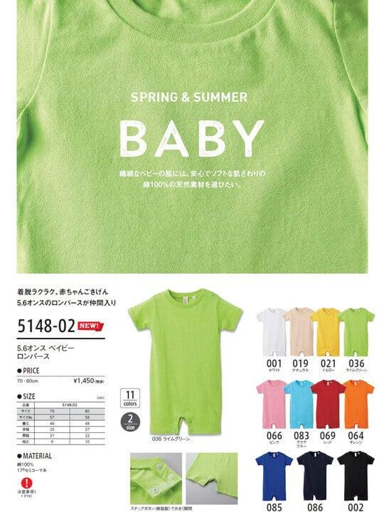 日本UnitedAthle-5148-5.6oz-童裝包屁衣-01