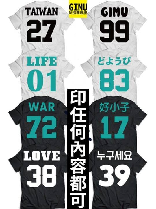 Gimu團體服-班服客製化短T-球衣風格-每件背後不同號碼英文-01