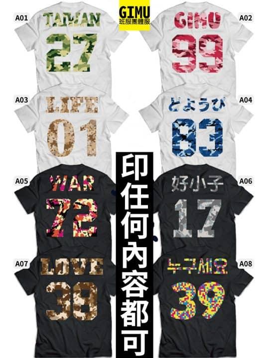 Gimu團體服-班服客製化短T-球衣風格-每件背後不同號碼英文-02