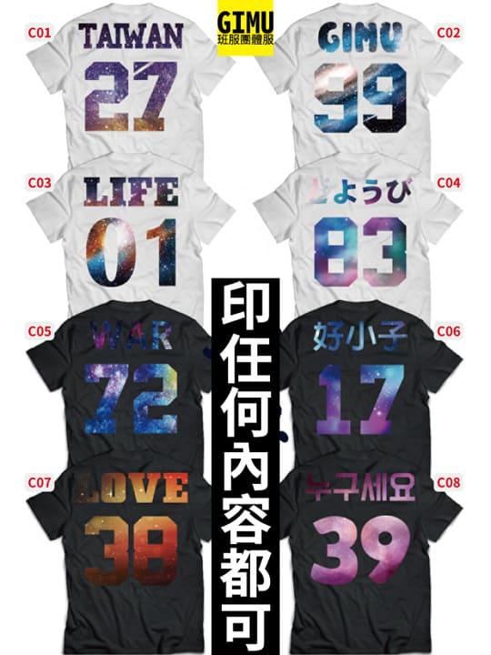 Gimu團體服-班服客製化短T-球衣風格-每件背後不同號碼英文-04