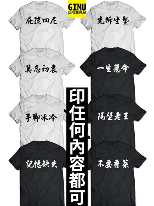 Gimu團體服-班服客製化短T-正面中文4個字-莫忘初衷-01