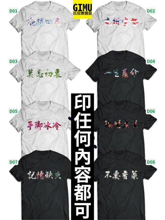 Gimu團體服-班服客製化短T-正面中文4個字-莫忘初衷-05