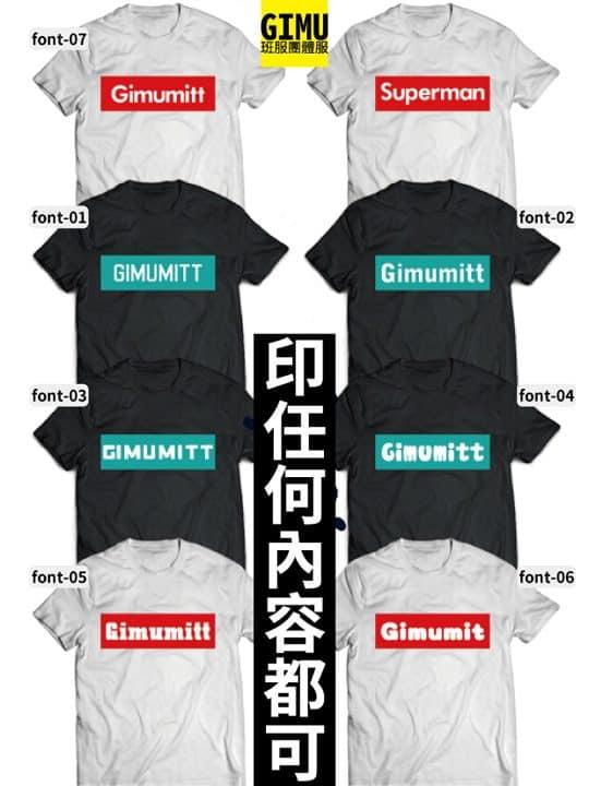 Gimu團體服-班服客製化短T-正面supreme風格-01