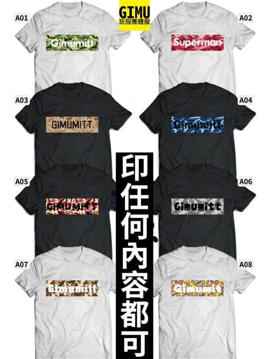 Gimu團體服-班服客製化短T-正面supreme風格-02