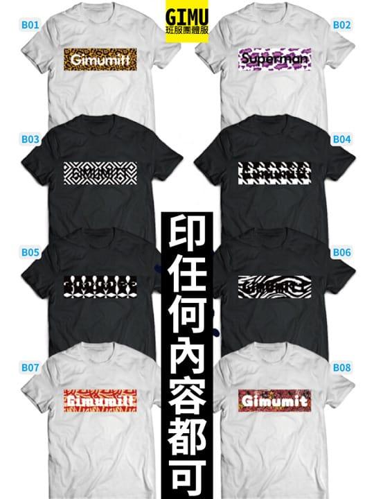 Gimu團體服-班服客製化短T-正面supreme風格-03