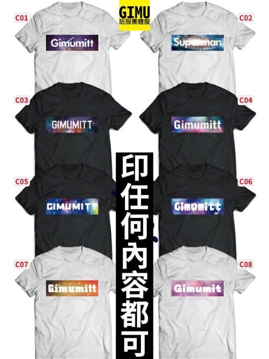 Gimu團體服-班服客製化短T-正面supreme風格-04