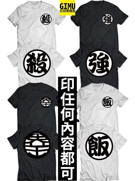 團體服也可訂購一件客製化,七龍珠款第二張
