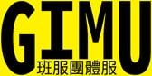 團體服訂做首選-Gimu團體服